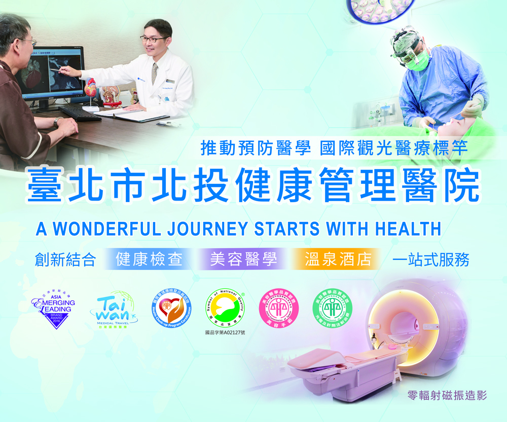 Experience the Comprehensive Taiwan Healthcare Industry at the Medical Taiwan Expo 2020 Pavilion